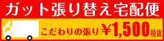 ガット張替え1575円