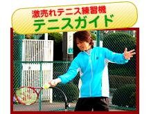 テニス練習機 テニスガイド2