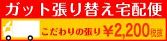 ガット張替え2200円(税抜)