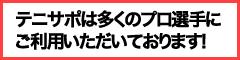 テニサポは多くのプロ選手にご利用いただいております!