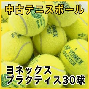 【中古ボール】ブリヂストン プラクティス 30球パック※おひとり...