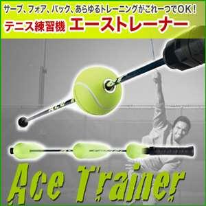 テニス練習機 エーストレーナーAce Trainer(テニス 練習器 練習...