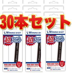 【30%OFF】超ウェットグリップテープカラー(ホワイトorブラック...