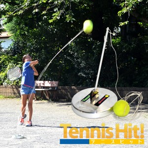 ストローク練習機「テニスヒット」TennisHit【jotastu−151205】
